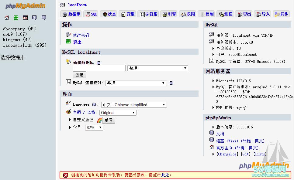phpmyadmin使用教程详解,如何导入导出mysql数据库表